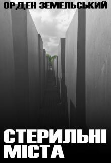 """Книга. """"Стерильні міста"""" читати онлайн"""
