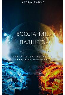 """Книга. """"Восстание падшего. Книга первая: на заре грядущих перемен"""" читать онлайн"""