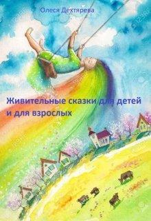 """Книга. """"Живительные сказки для детей и взрослых"""" читать онлайн"""