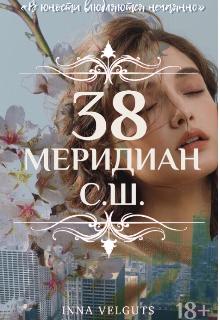 "Книга. ""38 меридиан с.ш."" читать онлайн"