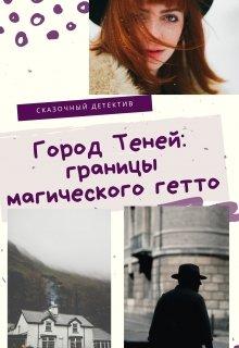"""Книга. """"Город Теней: границы магического гетто"""" читать онлайн"""