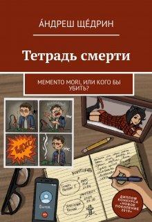 "Книга. ""Тетрадь смерти"" читать онлайн"