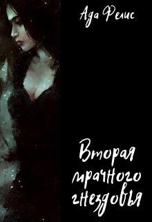 """Книга. """"Вторая мрачного гнездовья"""" читать онлайн"""