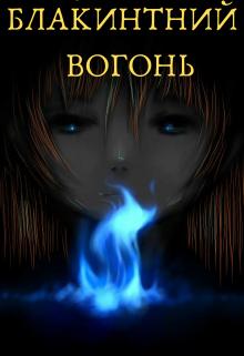 """Книга. """"Блакитний вогонь"""" читати онлайн"""