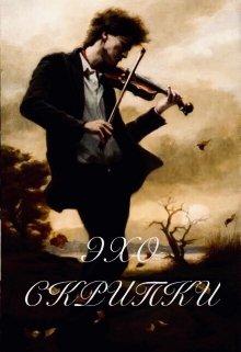 """Книга. """"Эхо скрипки"""" читать онлайн"""