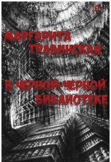 """Книга. """"В черной-черной библиотеке """" читать онлайн"""