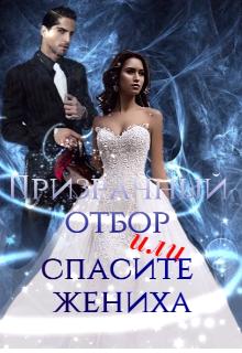 """Книга. """"Призрачный отбор или спасите жениха"""" читать онлайн"""