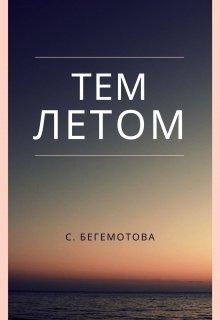 """Книга. """"Тем летом"""" читать онлайн"""