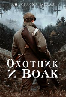 """Книга. """"Охотник и Волк"""" читать онлайн"""