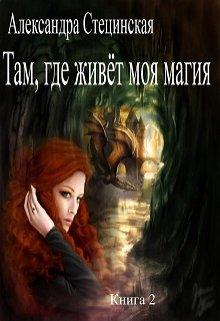 """Книга. """"Там, где живёт моя магия. Книга 2"""" читать онлайн"""