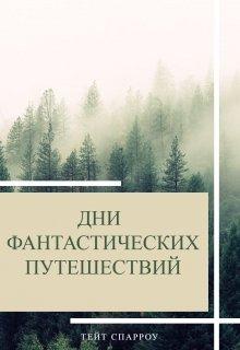 """Книга. """"Дни фантастических путешествий"""" читать онлайн"""