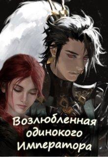 """Книга. """"Возлюбленная одинокого Императора"""" читать онлайн"""