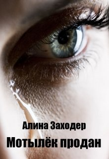 "Книга. ""Мотылёк продан"" читать онлайн"