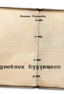 """Книга. """"Дневник будующего"""" читать онлайн"""