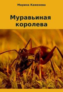 """Книга. """"Муравьиная Королева"""" читать онлайн"""