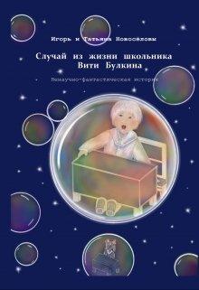 """Книга. """"Случай из жизни школьника Вити Булкина"""" читать онлайн"""