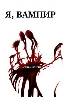 "Книга. ""Я, Вампир"" читать онлайн"