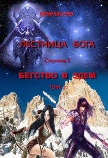 """Книга. """"Бегство в Эдем_том2"""" читать онлайн"""
