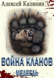 """Книга. """"Война кланов. Медведь"""" читать онлайн"""