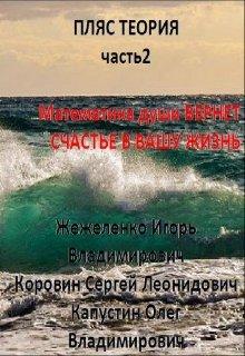 """Книга. """"Математика души вернет счастье (пляс теория ч. 2)"""" читать онлайн"""