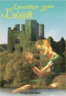 """Книга. """"Хранитель замка Хэккет"""" читать онлайн"""