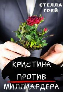 "Книга. ""Кристина против Миллиардера"" читать онлайн"