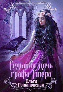 """Книга. """"Седьмая дочь графа Стера"""" читать онлайн"""