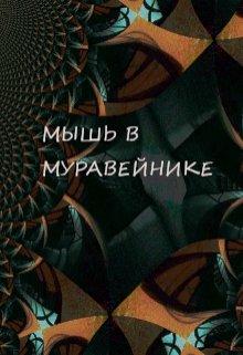 """Книга. """"Мышь в Муравейнике"""" читать онлайн"""