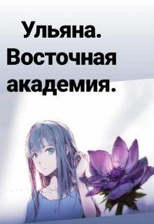 """Книга. """"Ульяна. Восточная академия."""" читать онлайн"""