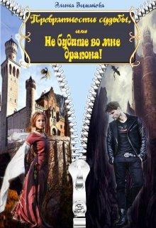 """Книга. """"Превратности судьбы, или Не будите во мне дракона!"""" читать онлайн"""