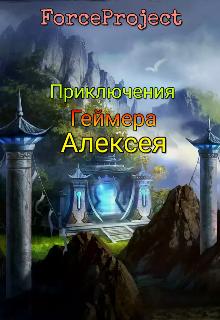 """Книга. """"Приключения Геймера Алексея"""" читать онлайн"""