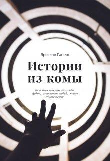 """Книга. """"Истории из комы"""" читать онлайн"""