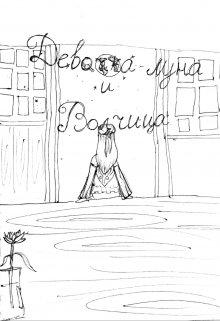 "Книга. ""Девочка-луна и Волчица "" читать онлайн"