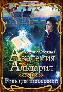 """Книга. """"Академия Альдарил: роль для попаданки"""" читать онлайн"""
