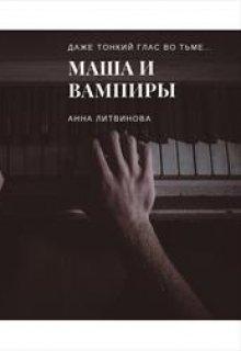 """Книга. """"Маша и вампиры"""" читать онлайн"""