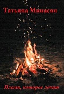 """Книга. """"Пламя, которое лечит"""" читать онлайн"""