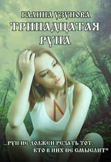 """Книга. """"Тринадцатая руна"""" читать онлайн"""