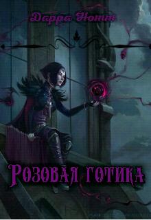 """Книга. """"Розовая готика"""" читать онлайн"""