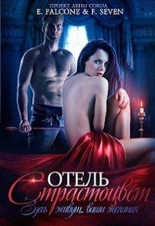 """Книга. """"Отель Страстоцвет"""" читать онлайн"""