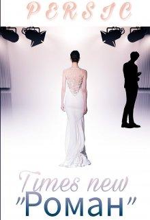 """Книга. """"Times New «роман»"""" читать онлайн"""