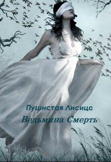 """Книга. """"Ведьмина Смерть"""" читать онлайн"""