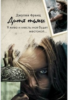 """Книга. """"Дитя тьмы или Последняя из рода Моргенштернов"""" читать онлайн"""