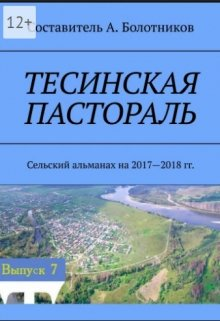 """Книга. """"Тесинская пастораль. Сельский альманах на 2017-2018 гг."""" читать онлайн"""