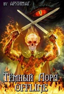 """Обложка книги """"Тёмный Лорд Offline"""""""