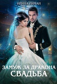 """Книга. """"Замуж за дракона. Свадьба"""" читать онлайн"""