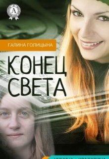 """Книга. """"Конец света  (""""Умница + Красавица"""", книга 1)"""" читать онлайн"""