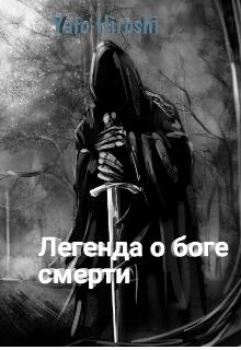 "Книга. ""Легенда о боге смерти"" читать онлайн"