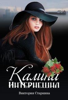"""Книга. """"Калина Интернешнл"""" читать онлайн"""
