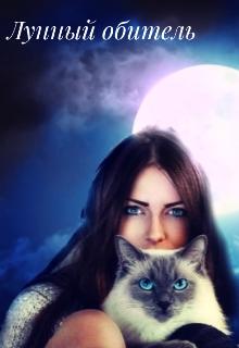 """Книга. """"Лунный обитель. Книга 1"""" читать онлайн"""