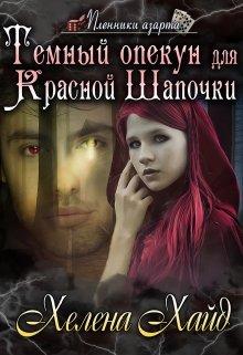 """Книга. """"Темный опекун для Красной Шапочки"""" читать онлайн"""